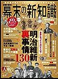 幕末の新知識 (晋遊舎ムック)