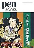 ペンブックス25 そろそろ、歌舞伎入門。 (Pen BOOKS)