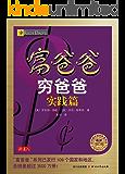 富爸爸穷爸爸实践篇(本书无附赠品) (全球最佳财商教育系列)