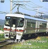 1600系名鉄特急パノラマsuper&尾西線(吉良吉田~佐屋/弥富~玉ノ井) [DVD]