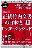 次元転換される超古代史 [新装版]正統竹内文書の日本史「超」アンダーグラウンド1  これが日本精神《深底》の秘密