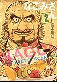 なごみさん(2) (モーニングコミックス)
