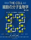 細胞の分子生物学 第6版 第11章 小分子の膜輸送と,膜の電気的性質 (細胞の分子生物学 第6版)