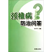 Cervical Spondylosis : Prevention and Cure (Chinese Edition)