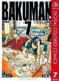 バクマン。 カラー版 7 (ジャンプコミックスDIGITAL)