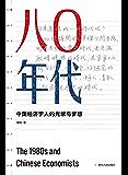 八零年代:中国经济学人的光荣与梦想(读懂1980年代改革开放之初的各股涓涓细流,才能理解40年来激荡人心的大江大河)