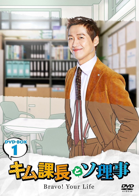 キム課長とソ理事 ~Bravo! Your Life~ DVD-BOX1 B078GL92V3