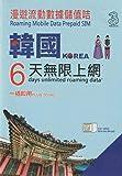 [Three] 韓国 4G-LTE(FDD) データ通信 使い放題 プリペイドSIMカード 6日間 PLUG TO GO[並行輸入品]