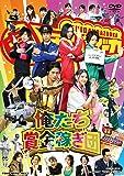 俺たち賞金稼ぎ団 [DVD]