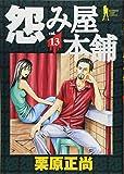 怨み屋本舗 13 (ヤングジャンプコミックス)