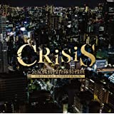 「CRISIS 公安機動捜査隊特捜班」ORIGINAL SOUNDTRACK