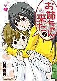 お姉ちゃんが来た (9) (バンブーコミックス 4コマセレクション)