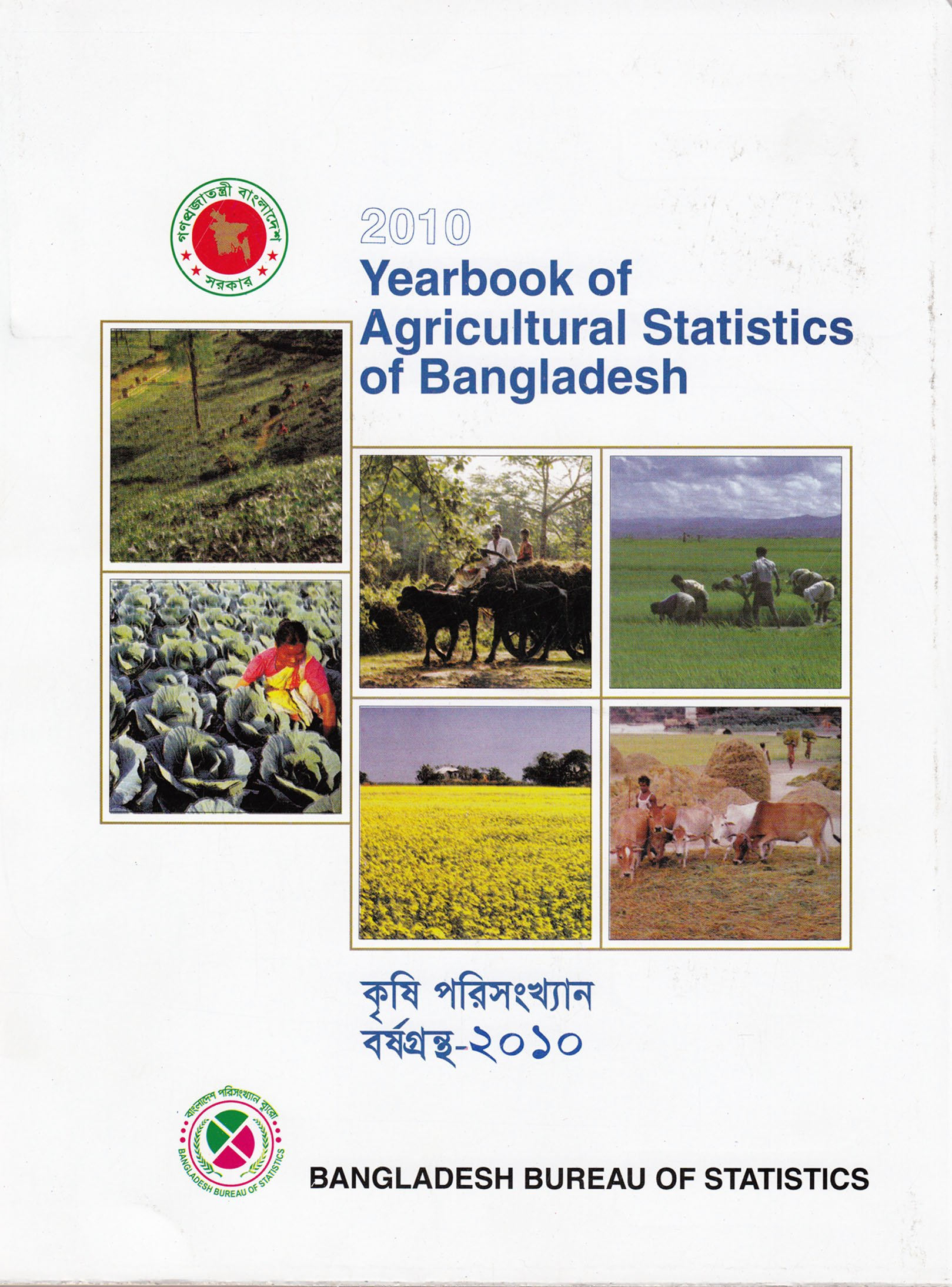 Yearbook of Agricultural Statistics of Bangladesh-2010 (22nd edition) pdf