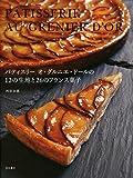パティスリー オ・グルニエ・ドールの12の生地と26のフランス菓子