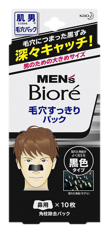 【花王】メンズビオレ 毛穴すっきりパック 黒色タイプのサムネイル
