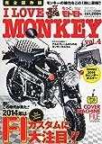 I LOVE MONKEY vol.4 ダートスポーツ2014年2月号増刊