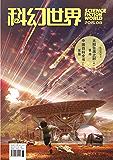 《科幻世界》2015年第八期