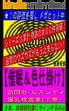 『催眠術&色仕掛け』訪問セールスレディ爆乳枕営業(下巻) (独身奇族)