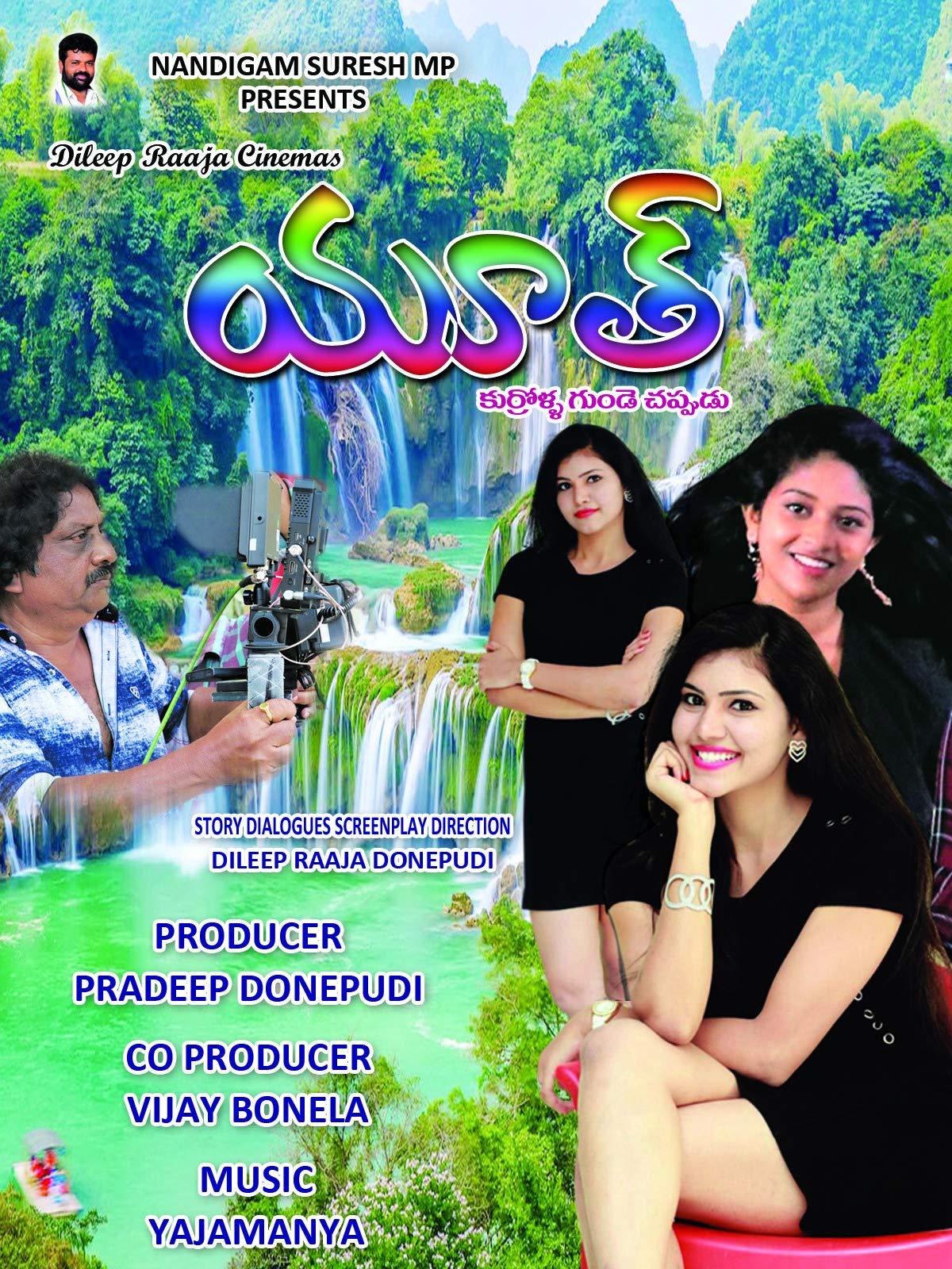 Chitti Chitti Chilakamme || Youth (Kurralla Gunde Chapoudu) Video Song || Ravath Sindhu