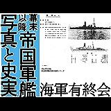 幕末以降 帝国軍艦写真と史実