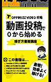 TOPBUZZVIDEO攻略: ~動画投稿で0から始める稼ぎ方書籍講座~