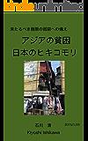 アジアの貧困、日本のヒキコモリ: 来たるべき極限の困窮への備え 長期ひきこもり支援サポート講座集