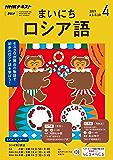 NHKラジオ まいにちロシア語 2019年 4月号 [雑誌] (NHKテキスト)