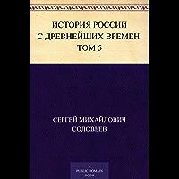 История России с древнейших времен. Том 5 (Russian Edition)