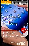 ようこそ弁護士マーケティングへ Vol.1 (弁護士マーケティング研究会)