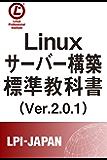 Linuxサーバー構築標準教科書