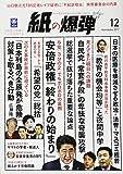 月刊紙の爆弾 2017年 12 月号 [雑誌]