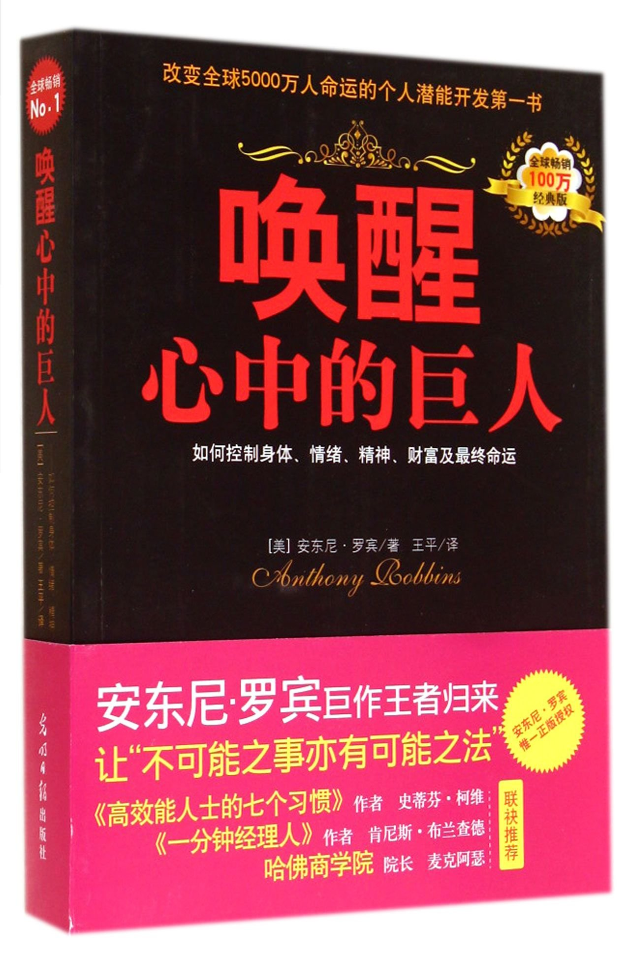 Download Awaken the hearts of Giants (Classic Edition)(Chinese Edition) pdf epub