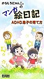 かなしろにゃんこ。のマンガ絵日記 ADHD息子の育て方 (学研スマートライブラリ)
