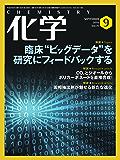 化学 9月号 (2016-08-19) [雑誌]
