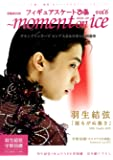 「フィギュアスケートぴあ 2019-20」 ~moment on ice vol.6 グランプリシリーズ ロシア大会&日本大会特集号 (ぴあ MOOK)