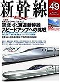 新幹線 EX (エクスプローラ) 2018年12月号