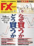 FX攻略.com 2017年2月号 (2016-12-21) [雑誌]