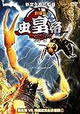 虫皇帝シリーズ 昆虫軍VS.毒蟲軍完全決着版 VOL.1 [DVD]