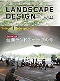 LANDSCAPE DESIGN No.122 台湾ランドスケープの今 (ランドスケープ デザイン) 2018年 10月号 (LANDSCAPE DESIGN ランドスケープデザイン)