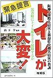 トイレが大変!―阪神・淡路大震災と新潟県中越大震災の教訓