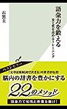 語彙力を鍛える~量と質を高めるトレーニング~ (光文社新書)
