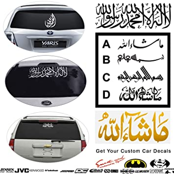 Islamic car stickers decals vinyl windscreen bumper decor custom words phrases bismillah