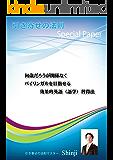 何歳だろうが関係なくバイリンガルを目指せる効果的英語(語学)習得法 引き寄せの法則Special Paper