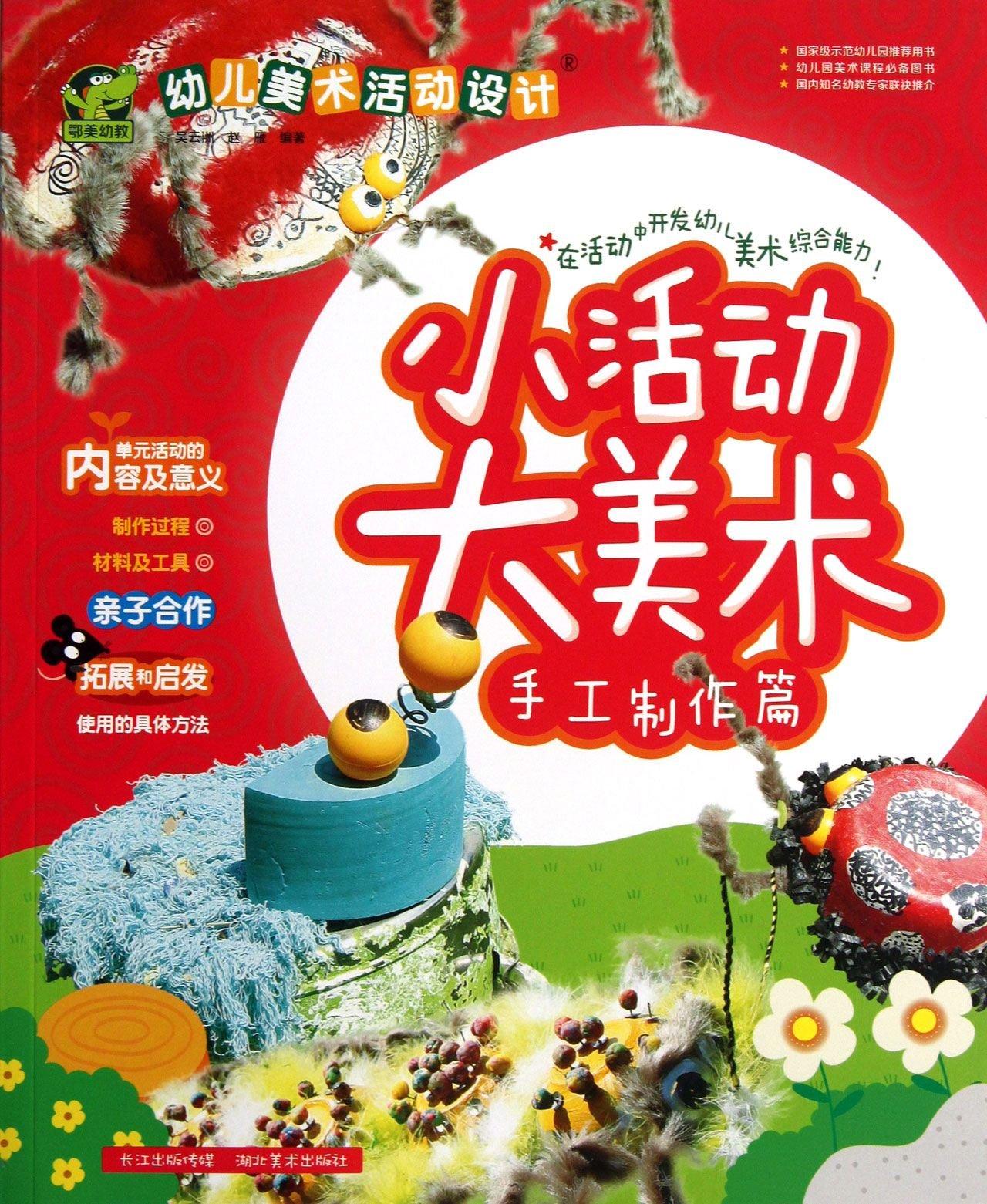 Preschool art activities Design: Little Big Arts & Events handmade papers(Chinese Edition) pdf