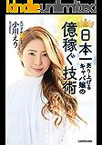 日本一売り上げるキャバ嬢の 億稼ぐ技術【電子特典付】