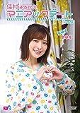 佳村はるかのマニアックデート… Vol.5 [DVD]