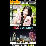 恋愛小説で学ぶ中国語【繁体字】『横浜Love Story』総集編(第1章~3章): 出会いの不思議 (LITTLE-KEI.COM)