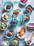 料理通信 2019年5月号 (2019-04-05) [雑誌]
