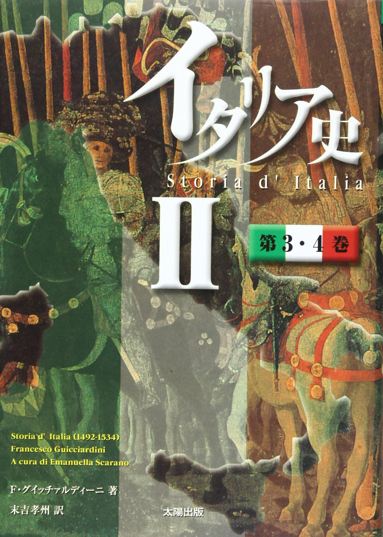Read Online <2> The 3.4 volume history of Italy (2001) ISBN: 4884692373 [Japanese Import] ebook