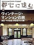 都心に住む by SUUMO 2016年 09月号 [雑誌] (バイスーモ)